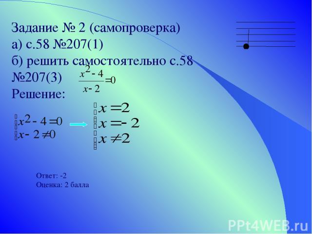 Задание № 2 (самопроверка) а) с.58 №207(1) б) решить самостоятельно с.58 №207(3) Решение: Ответ: -2 Оценка: 2 балла