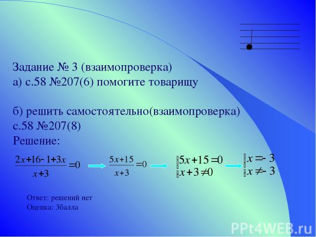 Задание № 3 (взаимопроверка) а) с.58 №207(6) помогите товарищу б) решить самостоятельно(взаимопроверка) с.58 №207(8) Решение: Ответ: решений нет Оценка: 3балла