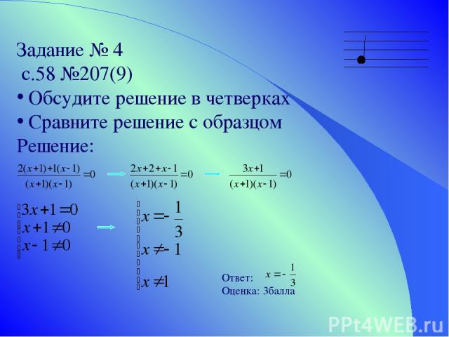 Задание № 4 с.58 №207(9) Обсудите решение в четверках Сравните решение с образцом Решение: Ответ: Оценка: 3балла