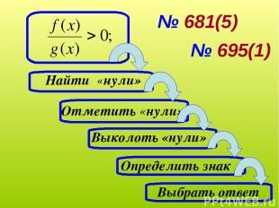 Выбрать ответ Определить знак Найти «нули» Отметить «нули» Выколоть «нули» № 681
