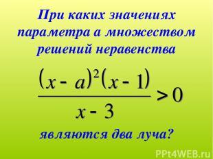 При каких значениях параметра а множеством решений неравенства являются два луча