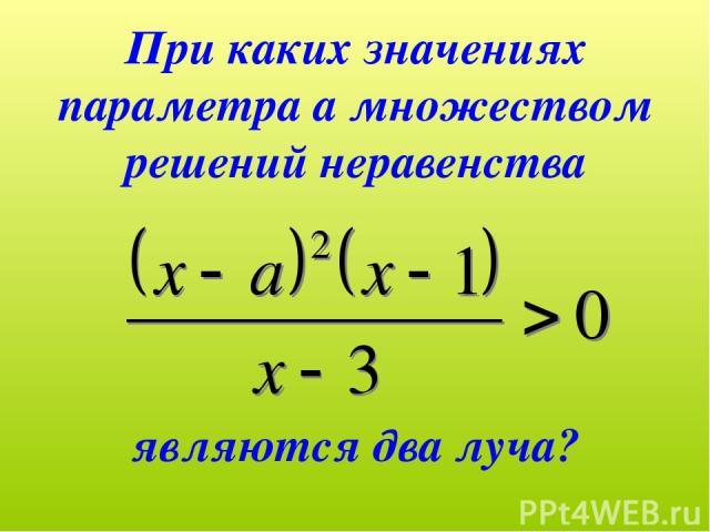 При каких значениях параметра а множеством решений неравенства являются два луча?