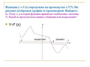 Функция у = f (x) определена на промежутке (-7;7). На рисунке изображен график е