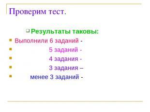 Проверим тест. Результаты таковы: Выполнили 6 заданий - 5 заданий - 4 задания -