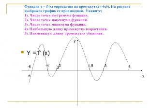 Функция у = f (x) определена на промежутке (-6;6). На рисунке изображен график е