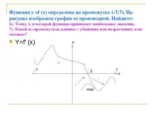 Функция у =f (x) определена на промежутке (-7;7). На рисунке изображен график ее