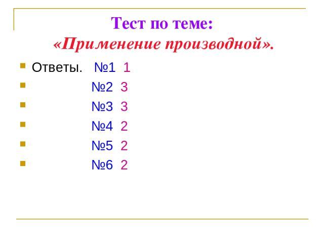 Тест по теме: «Применение производной». Ответы. №1 1 №2 3 №3 3 №4 2 №5 2 №6 2