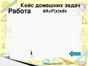 Гимназия №10ЛИК Физическая величина Дифференциальное уравнение А работа dA=F(x)x