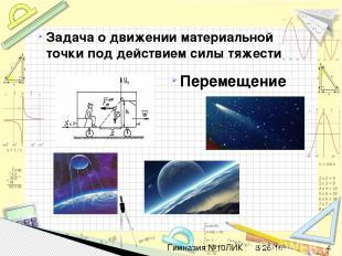 Гимназия №10ЛИК Перемещение Задача о движении материальной точки под действием с