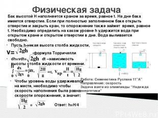 Пусть h-некая высота столба жидкости, v= -формула Торричелли Физическая задача Б