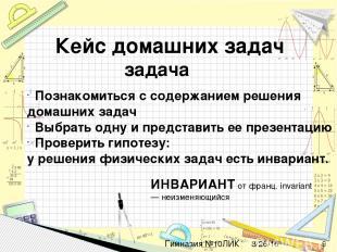 Гимназия №10ЛИК Кейс задач Механики 9. Зарядqна пластинах конденсатора изменяе