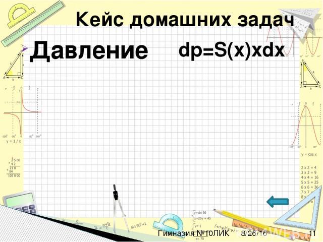 Ф.И.О……………………………………. Класс……………………………………. Дата…………………………………….. Отметка………………………………….. Диагностический тест Вариант 1 Вариант 2 1.Вчём заключается физический смыслх/(t)? А. скорость Б. ускорение В. коэффициент Г.не знаю 1.Вчём заключается физический …