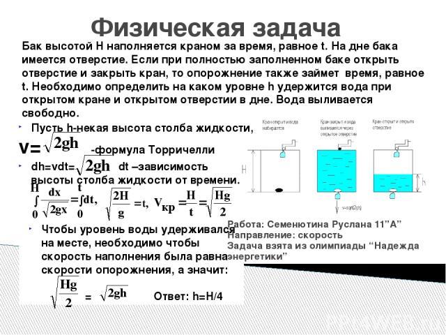 Пусть h-некая высота столба жидкости, v= -формула Торричелли Физическая задача Бак высотой H наполняется краном за время, равное t. На дне бака имеется отверстие. Если при полностью заполненном баке открыть отверстие и закрыть кран, то опорожнение т…