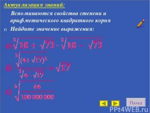 Назад Актуализация знаний: Вспоминаются свойства степени и арифметического квадр