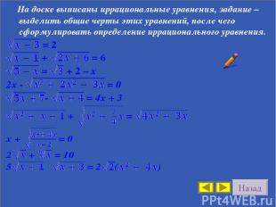 Назад На доске выписаны иррациональные уравнения, задание – выделить общие черты