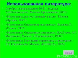 Алгебра и начала анализа 10-11. под ред. А.Н.Колмогорова, Москва, Просвещение, 2