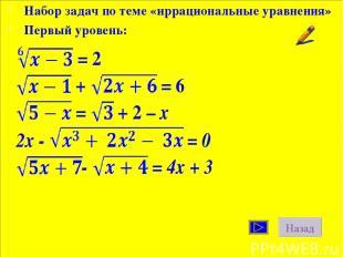 Набор задач по теме «иррациональные уравнения» Первый уровень: Назад