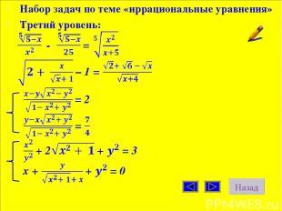 Набор задач по теме «иррациональные уравнения» Третий уровень: Назад