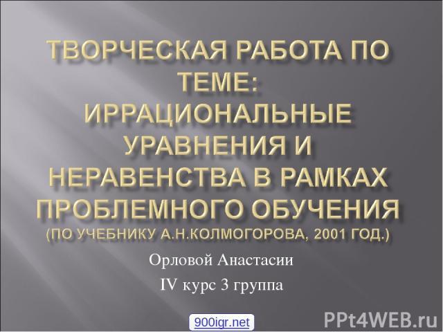 Орловой Анастасии IV курс 3 группа 900igr.net