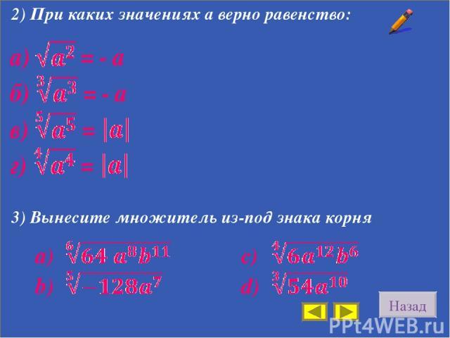 Назад 2) При каких значениях а верно равенство: 3) Вынесите множитель из-под знака корня
