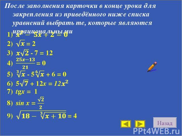 Назад После заполнения карточки в конце урока для закрепления из приведённого ниже списка уравнений выбрать те, которые являются иррациональными