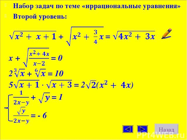 Набор задач по теме «иррациональные уравнения» Второй уровень: Назад