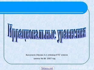 Выполнила Обухова А.А. ученица 8''Б'' класса школы № 89 2007 год. 5klass.net