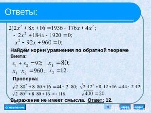 Ответы: Найдём корни уравнения по обратной теореме Виета: Проверка: Выражение не