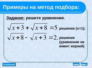 Примеры на метод подбора: Задание: решите уравнения. решение (x=1); решение (ура