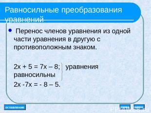 Равносильные преобразования уравнений Перенос членов уравнения из одной части ур