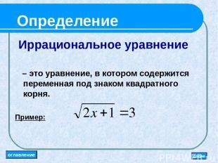 Определение Иррациональное уравнение – это уравнение, в котором содержится перем