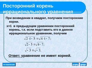 Посторонний корень иррационального уравнения При возведении в квадрат, получаем