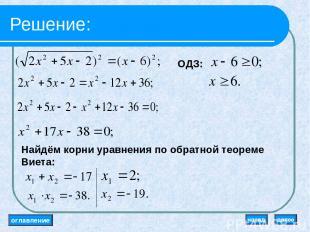 Решение: Найдём корни уравнения по обратной теореме Виета: ОДЗ: оглавление далее