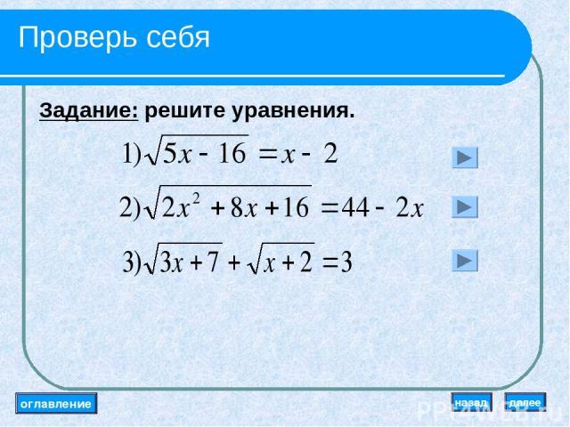 Проверь себя Задание: решите уравнения. оглавление далее назад