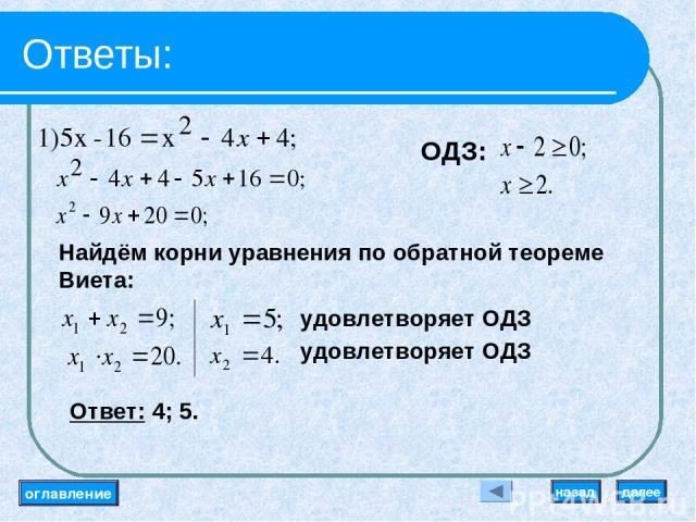 Ответы: ОДЗ: Найдём корни уравнения по обратной теореме Виета: удовлетворяет ОДЗ удовлетворяет ОДЗ Ответ: 4; 5. оглавление далее назад
