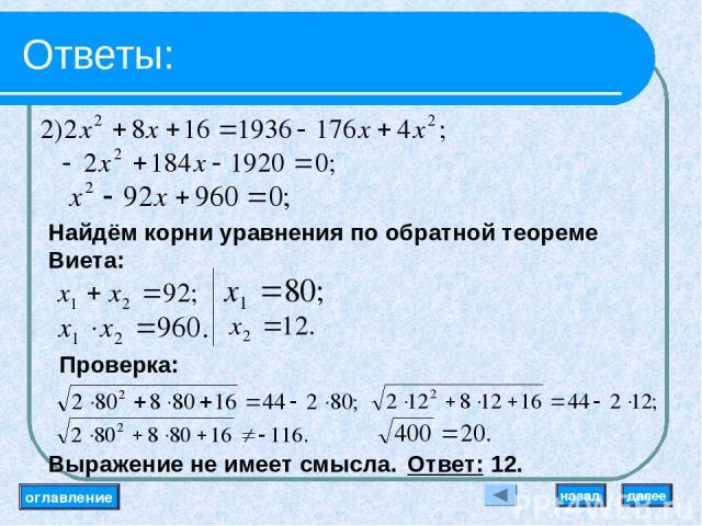 Ответы: Найдём корни уравнения по обратной теореме Виета: Проверка: Выражение не имеет смысла. Ответ: 12. оглавление далее назад
