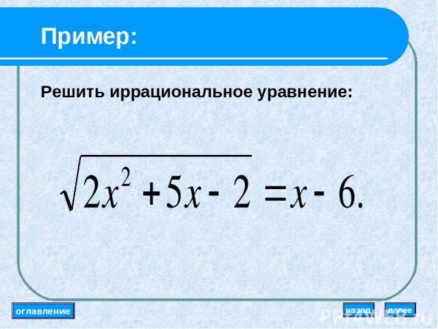 Пример: Решить иррациональное уравнение: оглавление далее назад