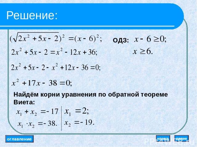 Решение: Найдём корни уравнения по обратной теореме Виета: ОДЗ: оглавление далее назад