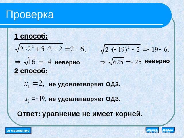 Проверка 1 способ: 2 способ: неверно неверно не удовлетворяет ОДЗ. не удовлетворяет ОДЗ. Ответ: уравнение не имеет корней. оглавление далее назад