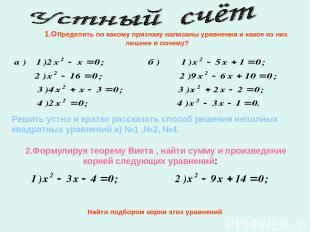 1.Определить по какому признаку написаны уравнения и какое из них лишнее и почем