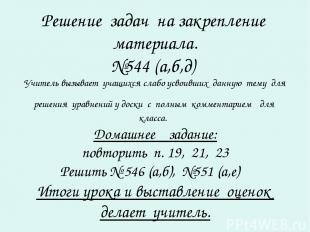 Решение задач на закрепление материала. №544 (а,б,д) Учитель вызывает учащихся с