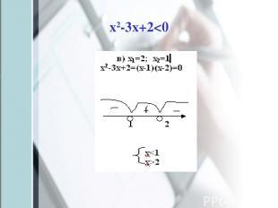 х2-3х+2
