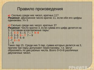 * в) Сколько среди них чисел, кратных 11? Решение: Двузначное число кратно 11, е