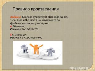 * Задача 3. Сколько существует способов занять 1-ое, 2-ое и 3-е места на чемпион
