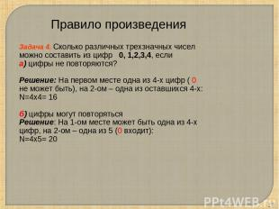 * Задача 4. Сколько различных трехзначных чисел можно составить из цифр 0, 1,2,3