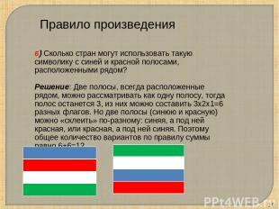 * б) Сколько стран могут использовать такую символику с синей и красной полосами