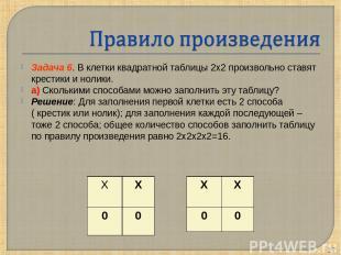 Задача 6. В клетки квадратной таблицы 2х2 произвольно ставят крестики и нолики.