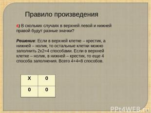 * Правило произведения б) В скольких случаях в верхней левой и нижней правой буд