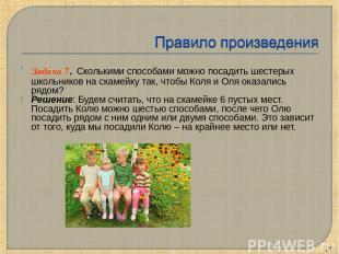Задача 7. Сколькими способами можно посадить шестерых школьников на скамейку так