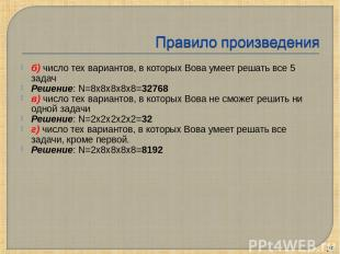 б) число тех вариантов, в которых Вова умеет решать все 5 задач Решение: N=8х8х8
